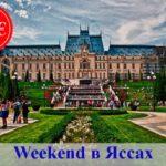 Weekend в Яссах (28.10.2017) | 29 евро