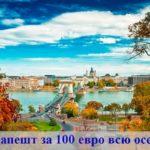ВНИМАНИЕ! Экскурсия в Будапешт ВСЕГО ЗА 100 евро! | 11.10.17